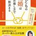 親のための婚活本「子どもの結婚は親の接し方で9割決まる」を東京書店から出版しました!